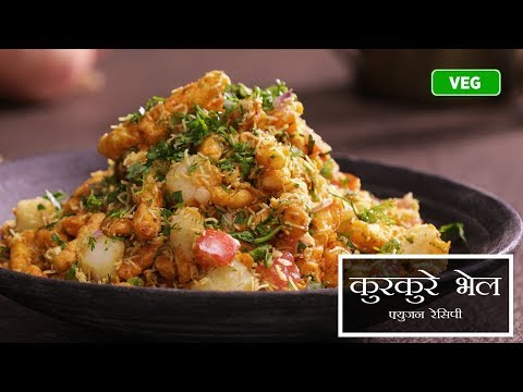 Kurkure Bhel Recipe in Hindi | कुरकुरे भेल रेसिपी | Indian Street Food