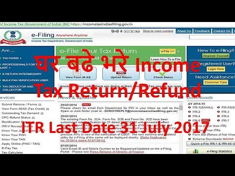 How to File Income Tax Return/Refund for salaried Employee/Pensioner A.Y. 2017-2018