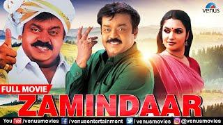 Zamindaar Hindi Dubbed Movie | Vinaykanth | Kanya | Hindi Dubbed Action Movie