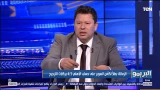 بعد حصوله على بطولتين.. رضا عبدالعال يهاجم كارتيرون وكهربا