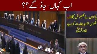 پاکستانی وکلاء کےعالمی عدالت میں دلائل، بھارت کو اسی عدالت کا بھگوڑا ثابت کر دیا