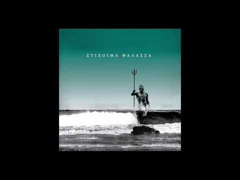 Στίχοιμα - Άβυσσος (Θάλασσα)