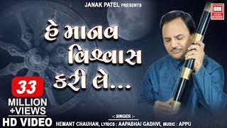 Hey Manav Vishwas Kari Le   Hemant Chauhan   Soormandir