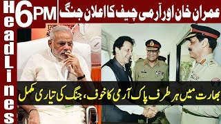 We are Ready for War with India | Headlines 6 PM | 21 February 2019 | Express News