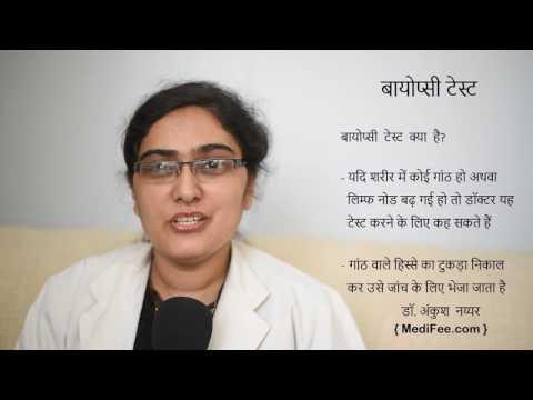 Biopsy Test Procedure (in Hindi)