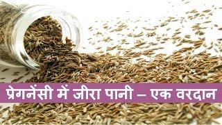 प्रेगनेंसी में जीरा पानी -एक वरदान/benefits of jeera pani (जीरा पानी )(cumin seed) during pregnancy