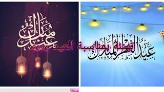 اجمل تهنئة للعيد 2020💞 🌼 وكل عام وانتم بخير