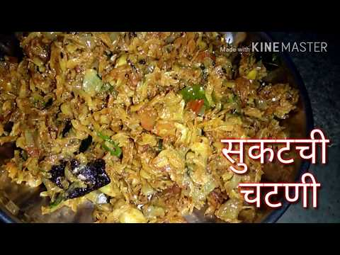 सुकटची चटणी | How to make easy Sukat chi chatani recipe in marathi