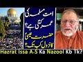 When Will Hazrat Isa AS Come Back Orya Maqbool Jan Part 1