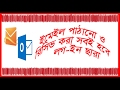 How to setup a Gmail account in Outlook Full Tutorial Bangla