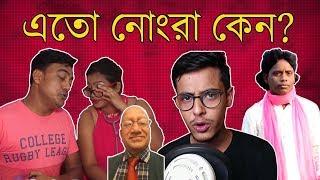 Bangla Dushtu Double Meaning Videos EP02|Sefat Ullah|The Bong Guy|