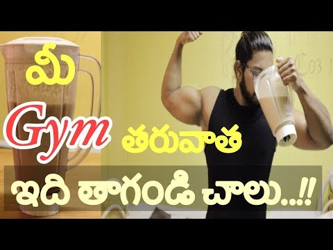 Muscle building Post workout drink recipe in Telugu    Dedicos fitness   