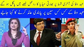 Indian Media Reaction On Last episode Of Ehd-e-wafa