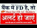 Latest Bank news in Hindi | Income Tax Department Lens On High Value Fixed Deposit