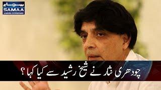 Chaudhry Nisar Ne Shiekh Rasheed Ko Kia Kaha? | SAMAA TV | Agenda 360