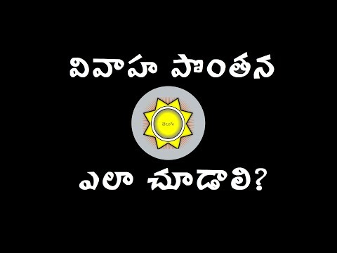 Marriage Compatibility in Telugu | RVA Telugu