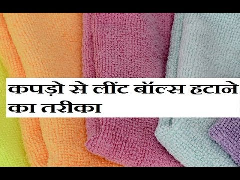 How to remove lint from sweaters and clothes , कपड़ो से लींट बॉल्स हटाने का तरीका,