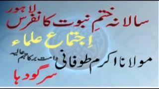 Salana Khatam e Nabowat Confarence Lahore | Molana Akram Tofani |