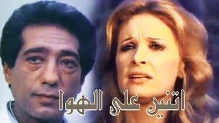 #x202b;الفيلم العربي: اثنين على الهوا#x202c;lrm;