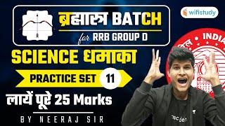 9:30 AM - RRB Group D/NTPC CBT-2 2020-21 | Science by Neeraj Jangid | Practice Set -11