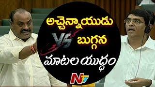 అచ్చెన్నాయుడు, బుగ్గన రాజేంద్రనాథ్రెడ్డి మధ్య మాటల యుద్ధం   AP Assembly 2019   NTV