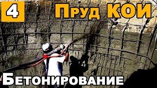 Искусственный пруд для карпов КОИ своими руками Ч. 4 | Бетонирование.