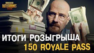 PUBG MOBILE: Итоги конкурса на 150 RP нового сезона!