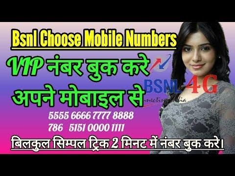 Bsnl choose mobile Number अपनी पसन्द का नंबर बुक करे 2मिनट में।