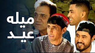 Download Mila-e Eid - Ep.01 - 2019 - TOLO TV / میله عید - قسمت اول - طلوع ۱۳۹۸ Video
