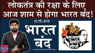 Bharat bandh HD Mp4 Download Videos - MobVidz