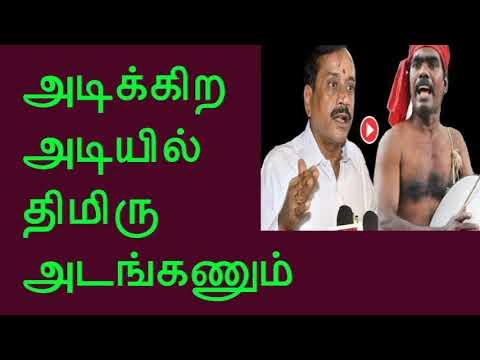 அடிக்கிற அடியில் திமிரு அடங்கணும் Criminal H.Raja removed his facebook profile