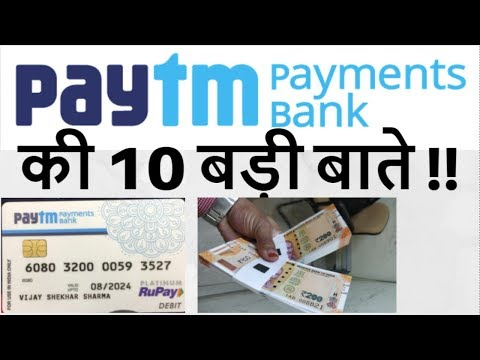 Paytm Payments Bank | payment payment | Debit Card | 10 things to know