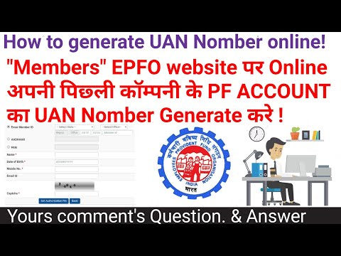 ||Epfo|| How to create UAN Nomber of previous company online? Uan Nomber online generation!