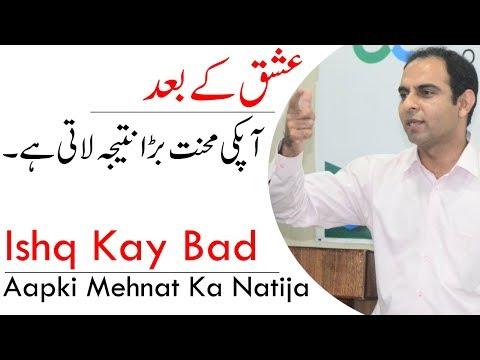 Ishq Kay Baad, Aapki Mehnat Ka Natija | Qasim Ali Shah