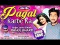 Pagal Karbe Ka Rahul Bharti Bhojprui New Song AUDIO 2019