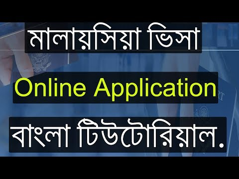 HOW TO ONLINE APPLY ON MALAYSIA VISA For Bangla Tutorial