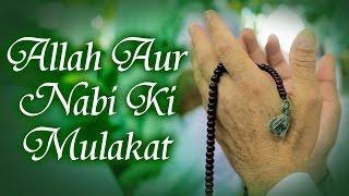 Meraj Ka Waqia - When The Prophet Muhammad Met Allah -  जब पैगंबर मुहम्मद अल्लाह से मिले - Sajda