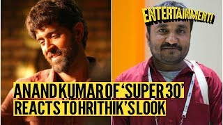 Anand Kumar on Hrithik Roshan's Look in 'Super 30' | The Quint