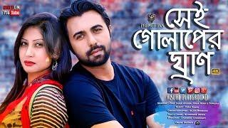 Bangla Natok | Sei Golaper Ghran | সেই গোলাপের ঘ্রাণ | Apurba | Farah Ruma | Visual Playground | 4K