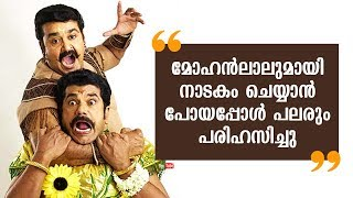 Many people teased me when I went to do drama with Mohanlal |Mukesh