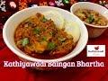 Baigan Bhartha, Kathiyawadi Ringana No Olo , Eggplant Curry , Ringana No Olo Recipe