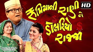 Rupiya Ni Rani Ne Dolariyo Raja | Superhit Comedy Gujarati Natak | Sanjay Goradia,Toral Trivedi