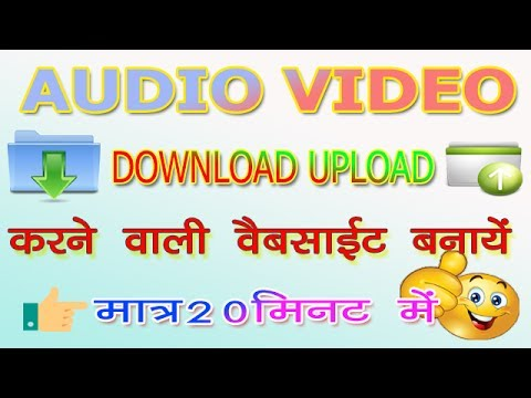 how to make wapact server website in hindi? How to make song uploading PHP website just minute
