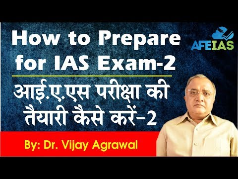 How to prepare for IAS Exam (PART-2) by Dr. Vijay Agrawal | AFE IAS | IAS Coaching