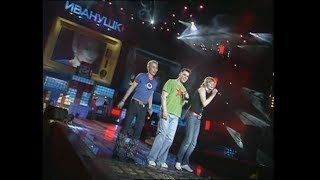 ИВАНУШКИ Int. в Москве (концерт в СК Олимпийский, 22/03/2001)