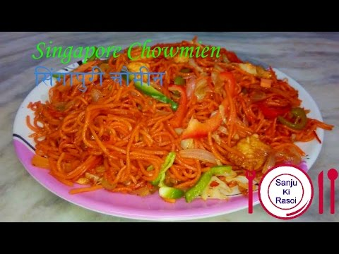 Singapuri Noodles Recipe in Hindi | How to Make Veg Singapore Chowmein | Easy Steps-Healthy Recipes