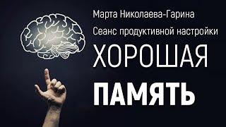 Download Как улучшить память. Сеанс продуктивной настройки Хорошая память  Марта Николаева-Гарина Video