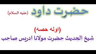 PASHTO BAYYAN HAZRAT DAWOOD (A.S) VOL A BY SHAIKH IDREES SAHIB
