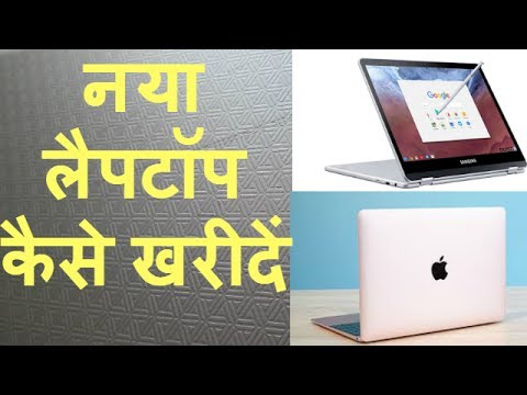 laptop price,laptop deals,How To Select A Laptop? How To Buy New Laptop? Laptop Buying Guide? Hindi