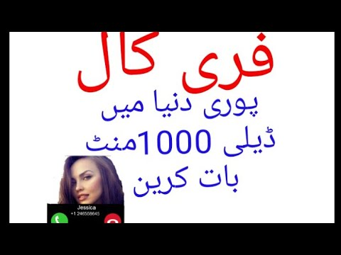 Saudi arb in 2018 free call How to make free call best app 2018 daily 700 minute and Urdu Hindi